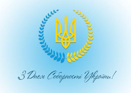 Привытання з Днем соборності України