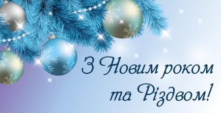 Привітання з Новим роком та Різдвом
