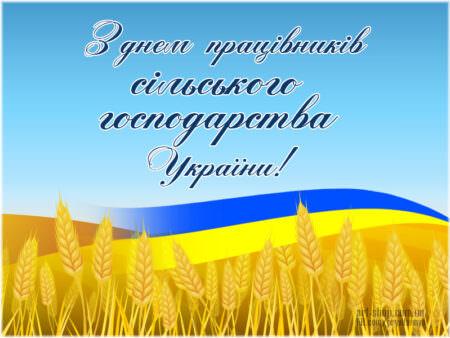 Поздравления с днем сельского хозяйства
